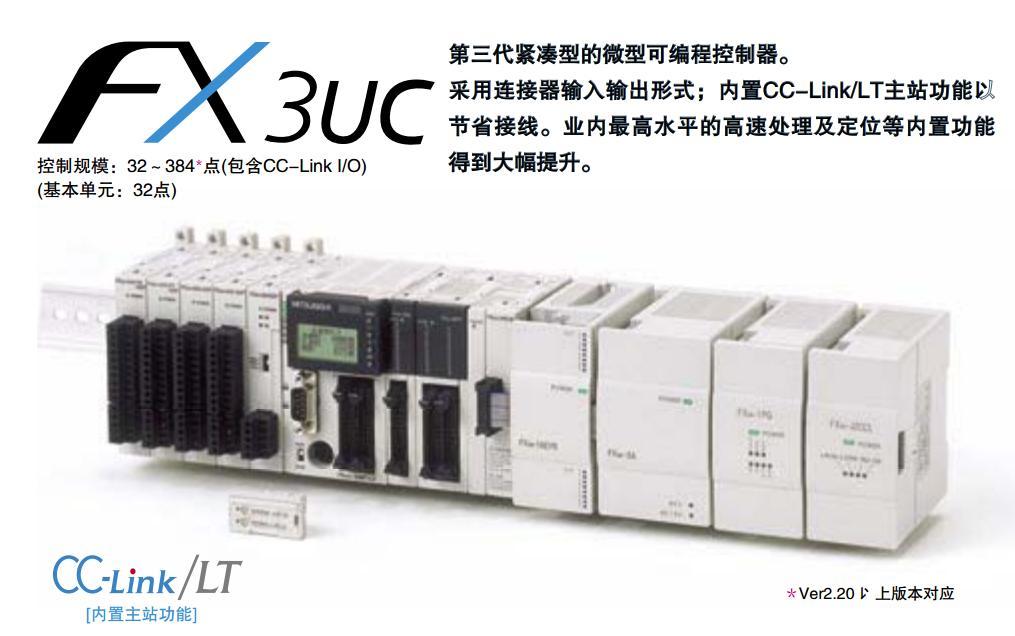 FX3UC-16MT/DSS Catalog / Manual / Instructions / Software
